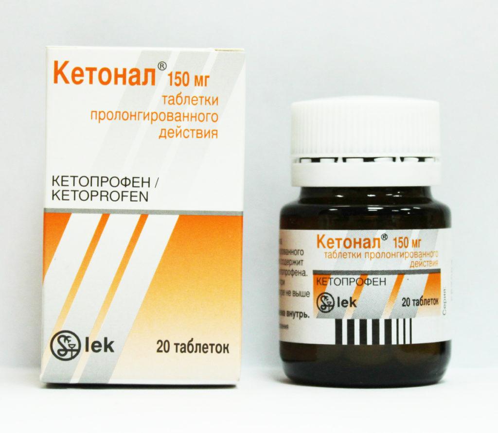 кетонал таблетки от чего помогает применение
