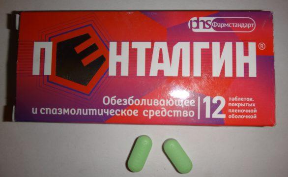 Обезболивающее и спазмолитическое средство