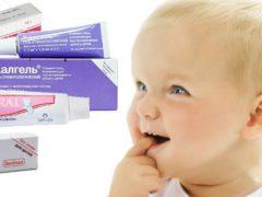 Использование мазей при прорезывании зубов у детей