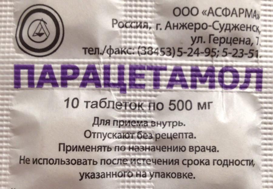 Парацетамол применяется при слабой боли