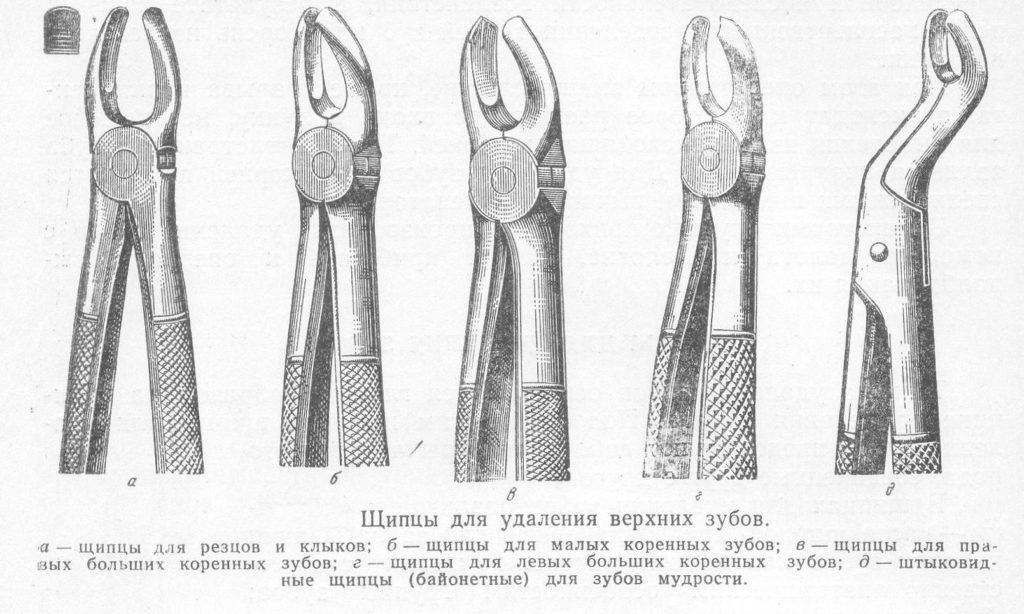 Для удаление верхних зубов