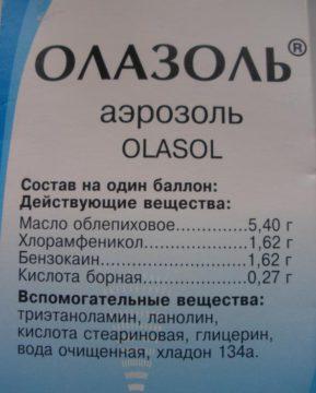 Аэрозоль Олазоль фото