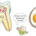 Особенности строения молочного зуба