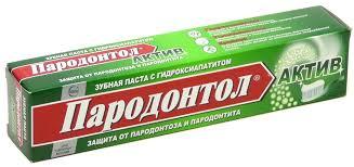 зубная паста Пародонтол фото