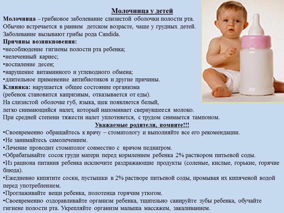 Диета Мама При Молочницы У Ребенка.